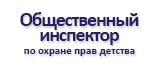 Страница общественного инспектора по охране прав детства