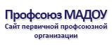 Ссылка на страницу Первичной профсоюзной организации МАДОУ